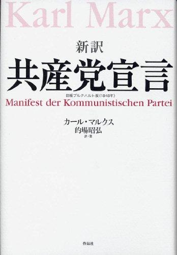 新訳 共産党宣言――初版ブルクハルト版(1848年)の詳細を見る