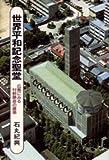 世界平和記念聖堂―広島にみる村野藤吾の建築