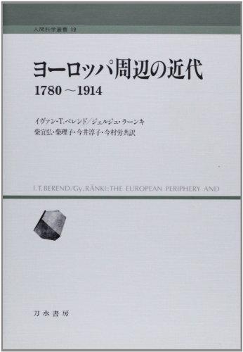 ヨーロッパ周辺の近代 1780~1914 (人間科学叢書)