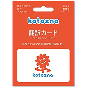 Kotozna (ことつな) 翻訳カード スマホが翻訳機に 104言語対応 多言語同時翻訳 NFC搭載 KZN-001