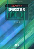 技術経営戦略 (MOTシリーズ)