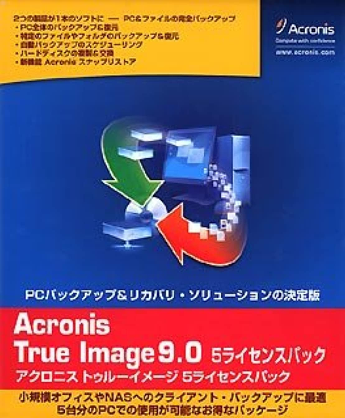 Acronis True Image 9.0 5ライセンスパック