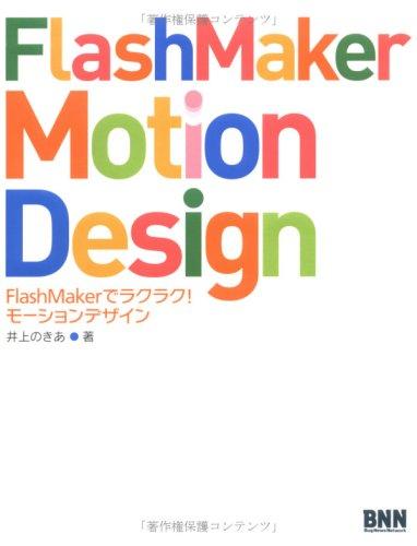 FlashMaker Motion Design―FlashMakerでラクラク!モーションデザインの詳細を見る