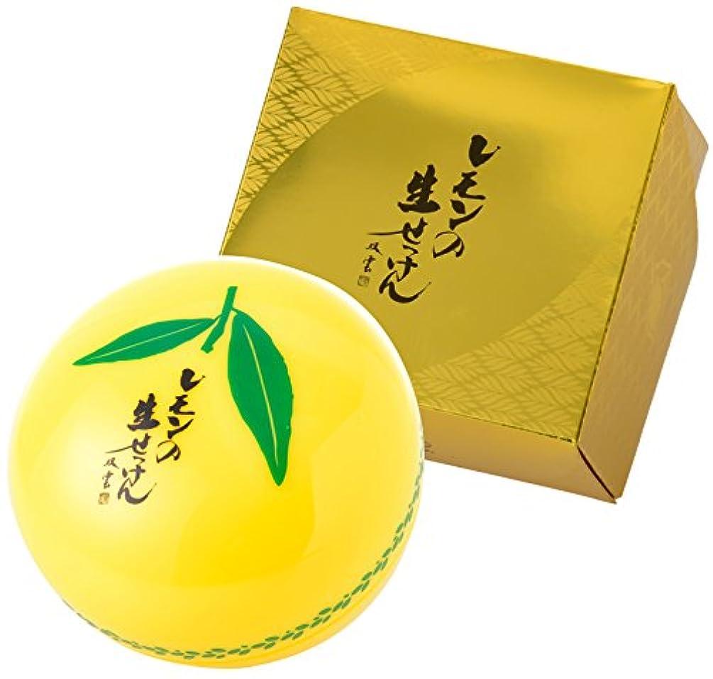 限りなくブル見る美香柑 レモンの生せっけん 洗顔石けん 無添加 スパチュラ?泡立てネット付 大容量 120g