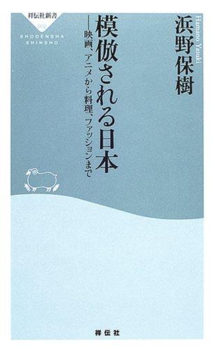 模倣される日本―映画、アニメから料理、ファッションまで ) / 浜野 保樹