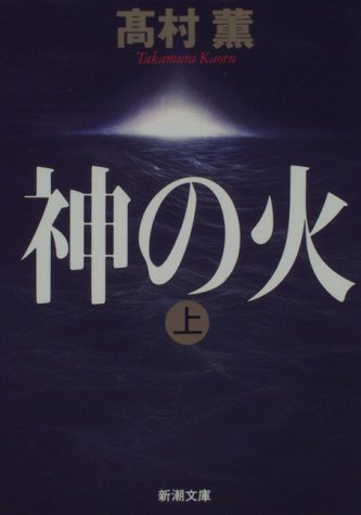 神の火(上) (新潮文庫)の詳細を見る
