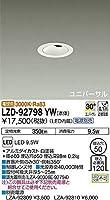 DAIKO LEDユニバーサルダウンライト (LED内蔵) 電源別売 電球色 3000K 埋込穴Φ50 LZD92798YW