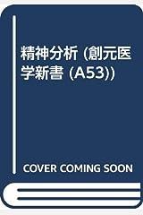 精神分析 (創元医学新書 (A53)) 新書
