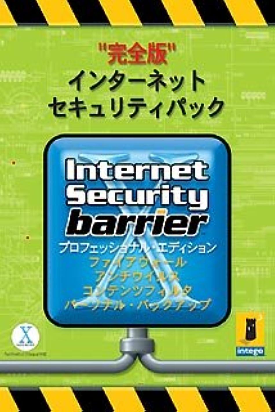 風刺ぬれた気分Internet Security Barrier X 日本語版 プロフェッショナルエディション