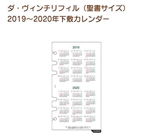 2019年版 バイブルサイズ ダ・ヴィンチ 下敷カレンダー ...