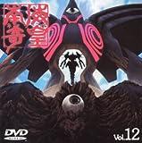 南海奇皇(ネオランガ) Vol.12 [DVD]