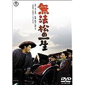 無法松の一生 [DVD]