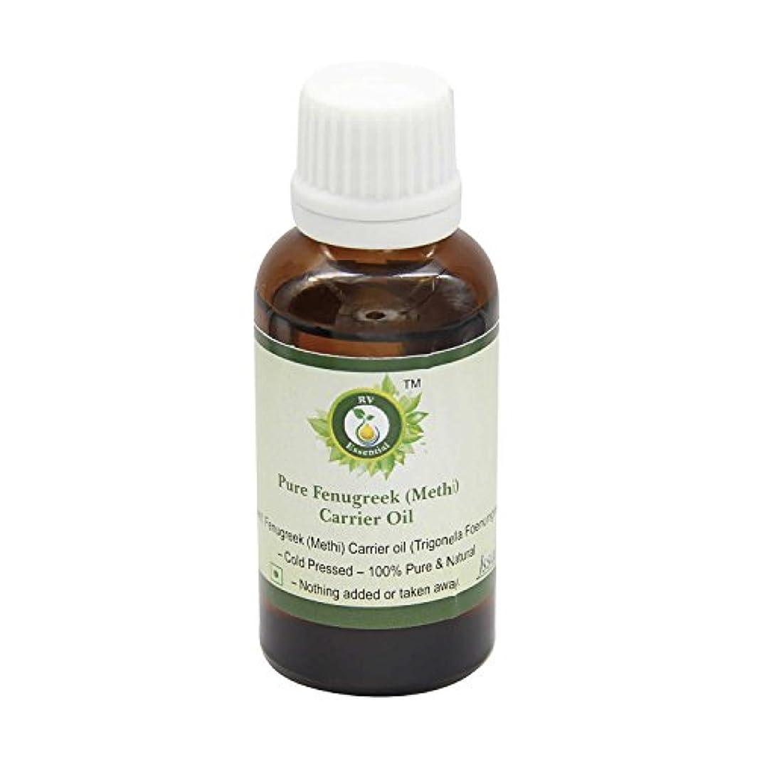 あなたが良くなります動かない輸血R V Essential 純粋なフェヌグリーク(Methi)キャリアオイル30ml (1.01oz)- Trigonella Foenumgraecum (100%ピュア&ナチュラルコールドPressed) Pure...