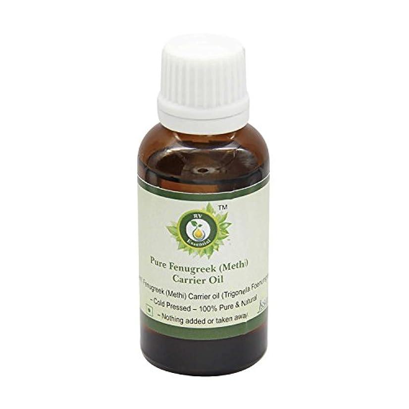 真向こう知性こどもの日R V Essential 純粋なフェヌグリーク(Methi)キャリアオイル5ml (0.169oz)- Trigonella Foenumgraecum (100%ピュア&ナチュラルコールドPressed) Pure Fenugreek (Methi) Carrier Oil