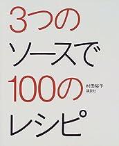 3つのソースで100のレシピ (講談社のお料理BOOK)