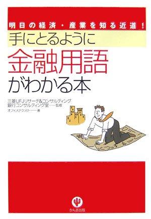 手にとるように金融用語がわかる本―明日の経済・産業を知る近道!の詳細を見る