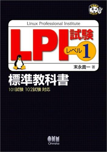 LPI試験 レベル1 標準教科書 (なるほどナットク!)の詳細を見る