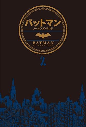 バットマン:ノーマンズ・ランド 2 (DCコミックス)