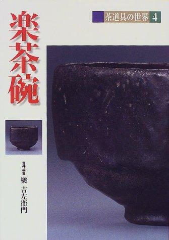 楽茶碗 (茶道具の世界)