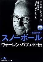 スノーボール(改訂新版)〔中〕 ウォーレン・バフェット伝 (日経ビジネス人文庫)