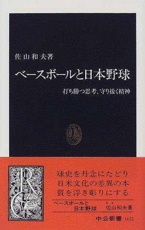 ベースボールと日本野球―打ち勝つ思考、守り抜く精神 (中公新書)の詳細を見る