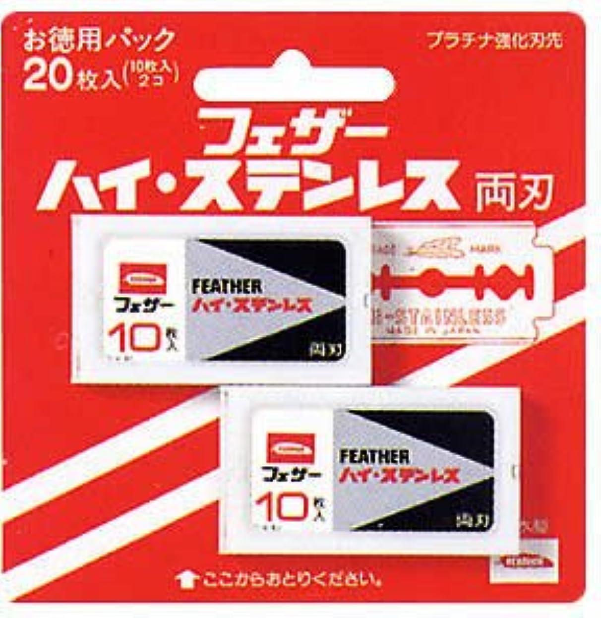 常習者世界に死んだストッキングフェザー ハイステンレス両刃 20枚入