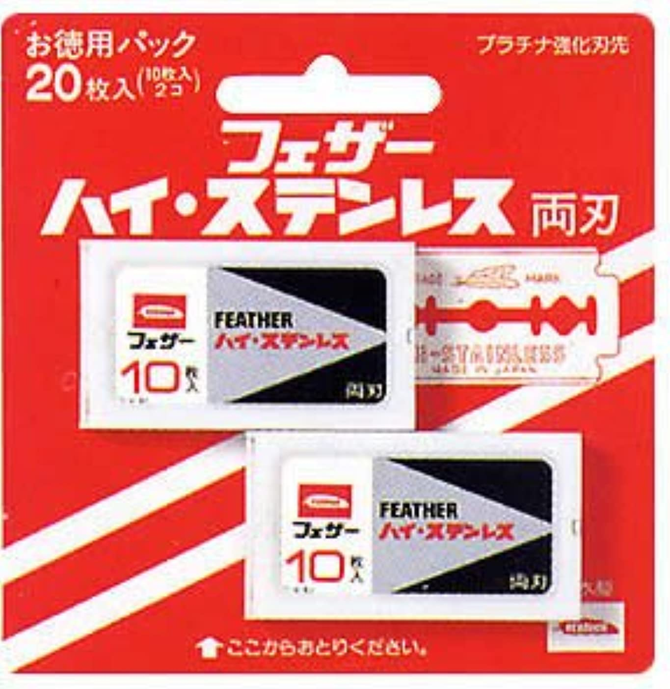しばしば前売香水フェザー ハイステンレス両刃 20枚入