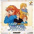 ときめきメモリアル プレイステーション版 オリジナルサウンドトラック