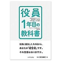 【取締役・役員必読!】役員1年目の教科書