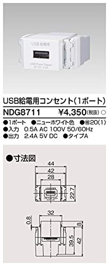 使い込む受信機支給東芝 E's配線器具 USB給電用コンセント NDG8711