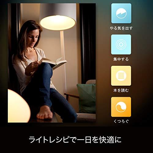 『【アウトレット品】Philips Hue ホワイトグラデーション シングルランプ(電球色~昼光色) 3個セット  E26スマートLEDライト3個  【【Amazon Echo、Google Home、Apple HomeKit、LINE対応】』の3枚目の画像