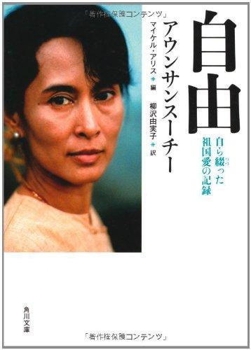 自由  自ら綴った祖国愛の記録 (角川文庫)の詳細を見る
