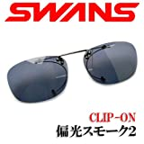 SWANS(スワンズ)CLIP-ON(クリップオン)SCP-2 (クリップオンサングラス) SMK2 偏光スモーク2 山本光学 ○A-ACHIオリジナルハイテクレンズクロス付○