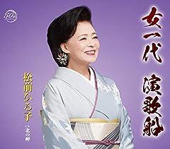 女一代 演歌船♪松前ひろ子のCDジャケット