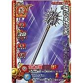 ドラゴンクエスト モンスターバトルロードII LEGEND 第二弾 てんばつの杖 【ラミ】 I-069II(モンスターバトルロードビクトリー対応)