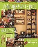 古布に魅せられた暮らし 其の9 (Gakken Interior Mook 暮らしの本) 画像