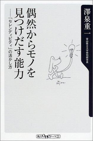 偶然からモノを見つけだす能力―「セレンディピティ」の活かし方 (角川oneテーマ21)の詳細を見る