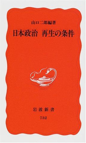 日本政治 再生の条件 (岩波新書)の詳細を見る