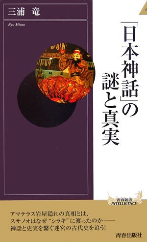 「日本神話」の謎と真実 (青春新書INTELLIGENCE)の詳細を見る