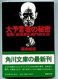 大予言者の秘密―易聖・高島嘉右衛門の生涯 (角川文庫 緑 338-57)