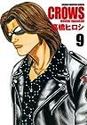 クローズ 完全版 第9巻