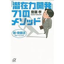 新・齋藤流トレーニング 「潜在力開発」71のメソッド (講談社+α文庫)