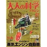 大人の科学マガジン Vol.07 ( 蒸気エンジン自動車 ) (Gakken Mook)