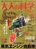 大人の科学マガジン Vol.07 ( 蒸気エンジン自動車 ) (Gakken Mook) 画像