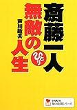 斎藤一人 無敵の人生 (学研M文庫―知の法則シリーズ)