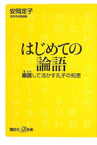 はじめての論語  素読して活かす孔子の知恵 (講談社+α新書)