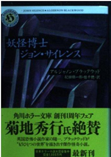 妖怪博士ジョン・サイレンス (角川ホラー文庫)の詳細を見る