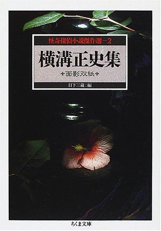 怪奇探偵小説傑作選〈2〉横溝正史集―面影双紙 (ちくま文庫)の詳細を見る