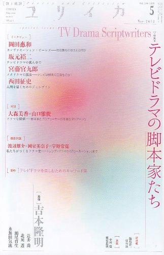 ユリイカ2012年5月号 特集=テレビドラマの脚本家たち