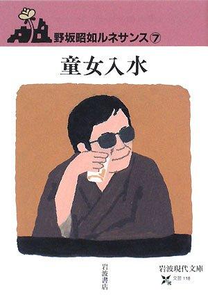 童女入水―野坂昭如ルネサンス〈7〉 (岩波現代文庫)の詳細を見る